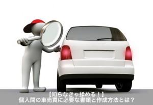 3D Man accident investigator