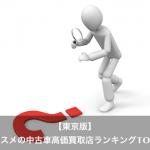 【東京版】中古車の買取査定業者おすすめランキングTOP5とは?