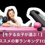【女子力向上!】女性におすすめの人気車種ランキングTOP5とは?