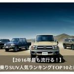 2016年最も流行るSUV7人乗輸入外車の人気ランキング!新車/中古