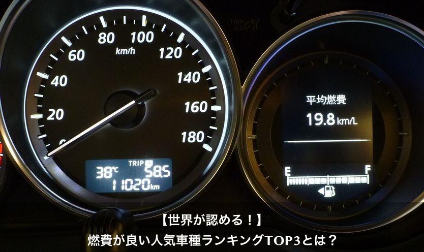 ミニバン編】安くて燃費のいい車...