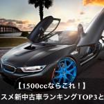 【2016年流行!】1500ccのおすすめ新中古車ベスト3!セダン/ワゴン