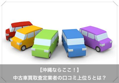 沖縄中古車査定