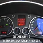 車の燃費グ~ンっと向上改善する人気グッズランキングTOP3とは?