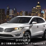【SUV編】安くて燃費のいい車ランキングTOP5とは?2015年版