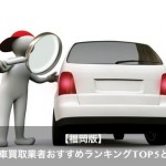 【福岡版】中古車の買取査定業者おすすめランキングTOP5とは?