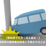 【3分でわかる!】事故車の廃車費用相場と手続き方法とは?
