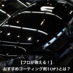 【口コミ比較!】車のおすすめ市販コーティング剤ランキングとは?