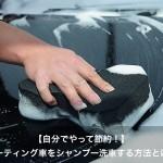 自力で出来るコーティング車のシャンプー水洗い洗車方法とは?