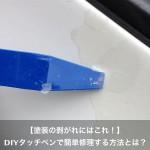 【簡単】車の塗装をDIYタッチペンを使って修理する方法とコツとは?