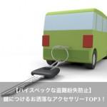 【紛失防止!】車の鍵に付けるお洒落なキーホルダーTOP3とは?