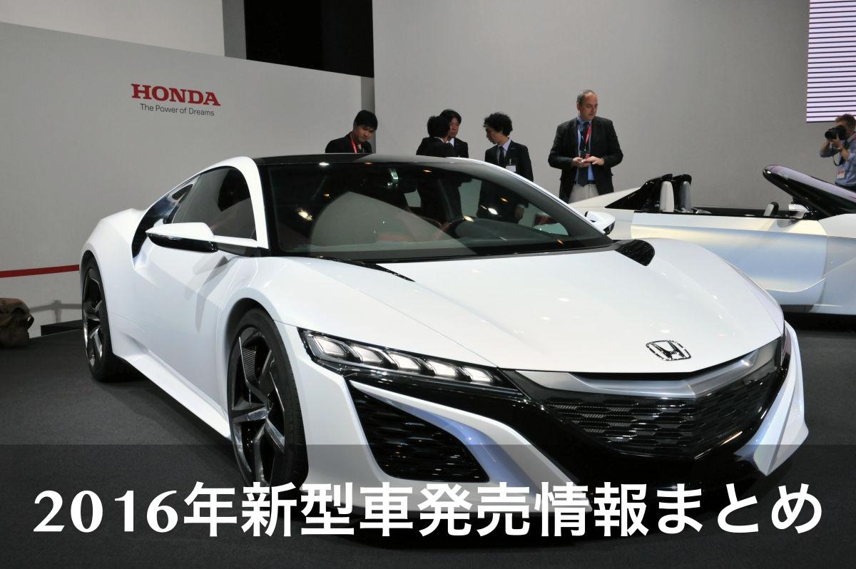 ホンダ2016年新型