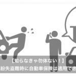 車の鍵を紛失盗難した場合に自動車保険を使用できるって本当?