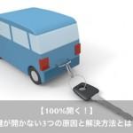 【3分で解決】車のドア鍵が回らない3つの原因と開け方とは?