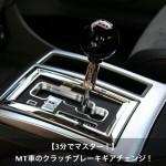 MTマニュアル車のクラッチブレーキギアチェンジの操作手順とコツ!
