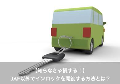 key-car