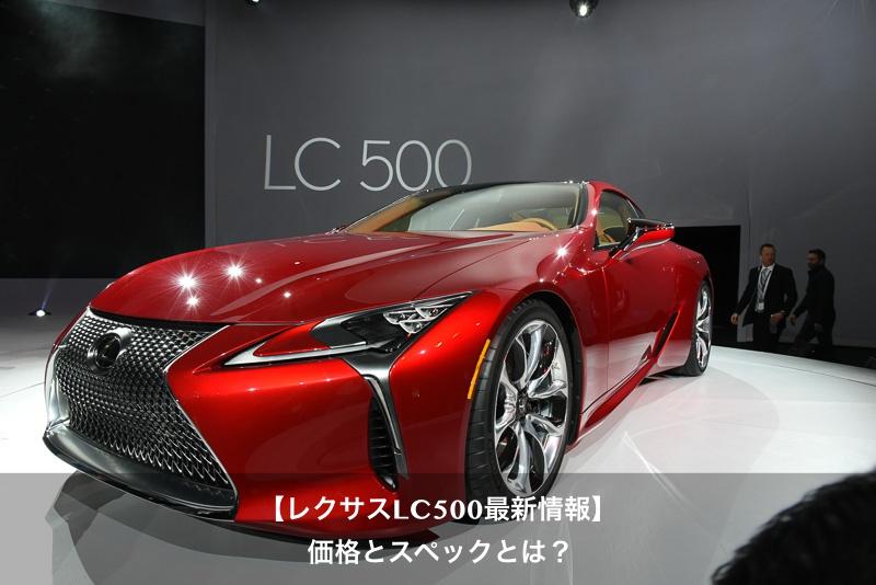 レクサスLC500