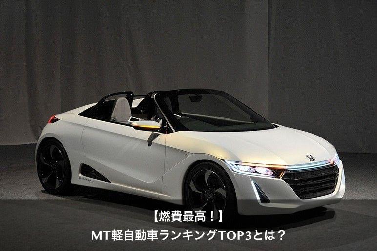 軽自動車 マニュアル