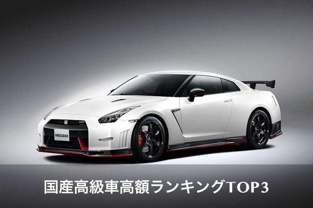 ニッサン GT-R nismo