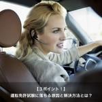 【簡単】運転免許試験に受からない人の原因と解決方法とは?