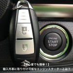 【初心者向け】輸入外車に取り付け可能なエンジンスターターとは?