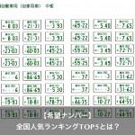 自動車の希望ナンバー(番号)全国人気ランキングTOP5とは?