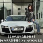 【最新】20代後半女性におすすめの人気車ランキングTOP3とは?