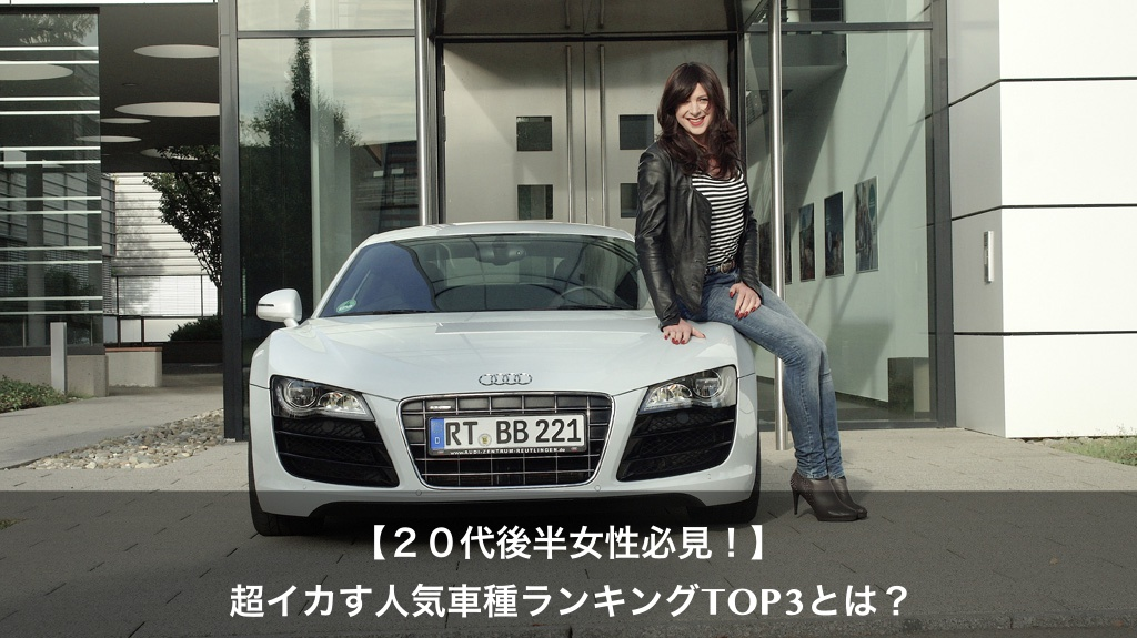 女性スポーツカー