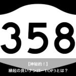 縁起の良い人気の車ナンバー358/168/24の意味とは?