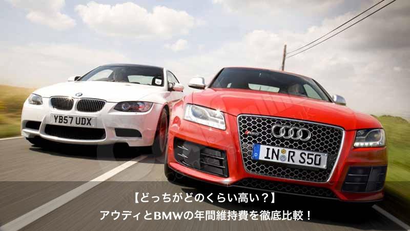 アウディ BMW