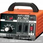 車のバッテリー充電器の選び方とおすすめ人気ランキングTOP3!