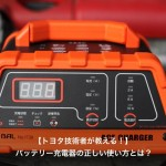 【ディーラーに学ぶ!】正しい車バッテリー充電器の使い方とは?