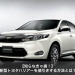 【最新】新型トヨタハリアーの新車を値引き交渉する方法と限界相場とは?
