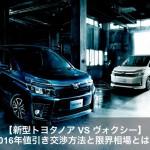 トヨタ新型ヴォクシー/ノア2016の値引き交渉方法と相場とは?