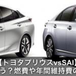 トヨタSAIとプリウスの違いを徹底比較!燃費や年間維持費の評判とは?