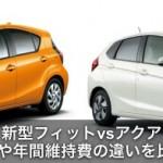 新型フィットとトヨタアクアの違いを比較!燃費や年間維持費はどう?