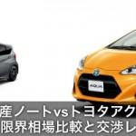 日産ノートとトヨタアクアの値引き限界相場を比較!交渉方法は?